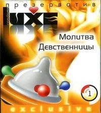 LUXE №1 Презервативы Молитва девственницы