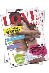 Журнал lovestyle.ru